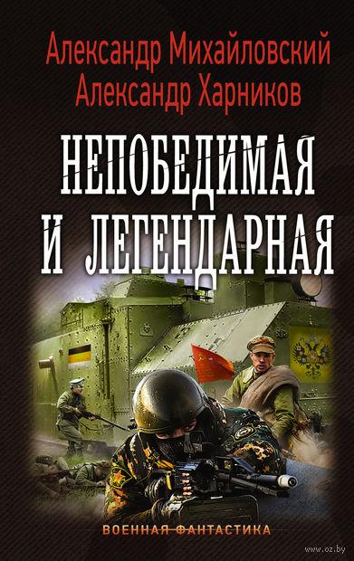 Михайловский в царствование императора николая павловича том 3