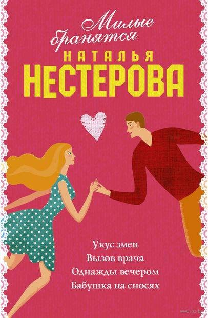Милые бранятся (Комплект из 4 книг). Наталья Нестерова