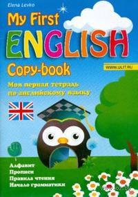 Моя первая тетрадь по английскому языку. Елена Левко