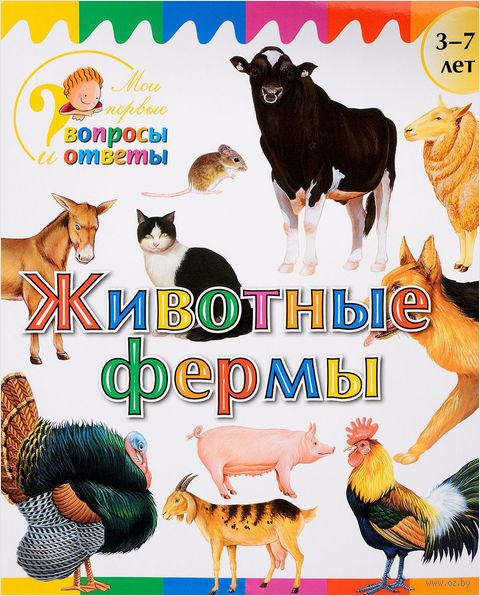 Животные фермы. А. Орехов