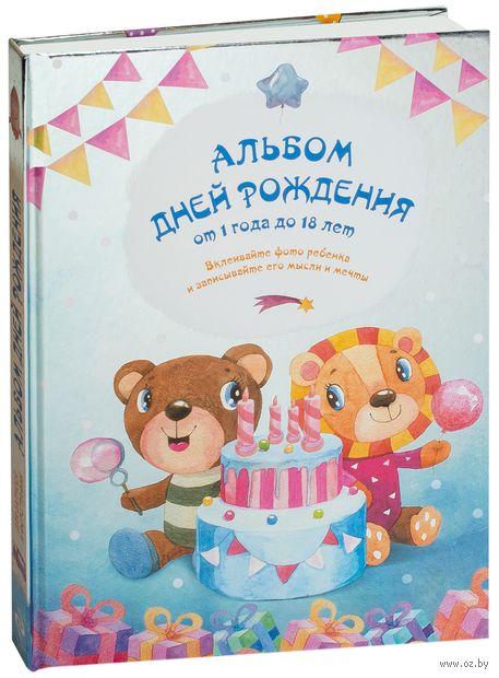 Альбом дней рождения от 1 года до 18 лет. Вклеивайте фото ребенка и записывайте его мысли и мечты (мишка и лев) — фото, картинка