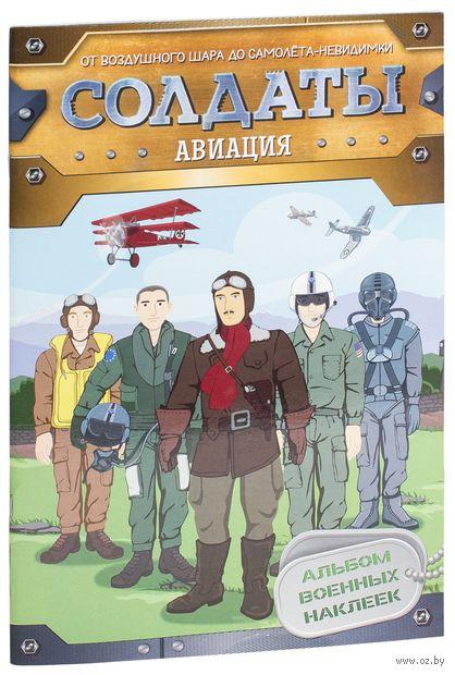 Солдаты. Авиация (+ наклейки) — фото, картинка