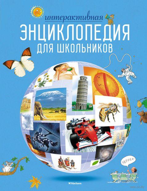 Интерактивная энциклопедия для школьников — фото, картинка