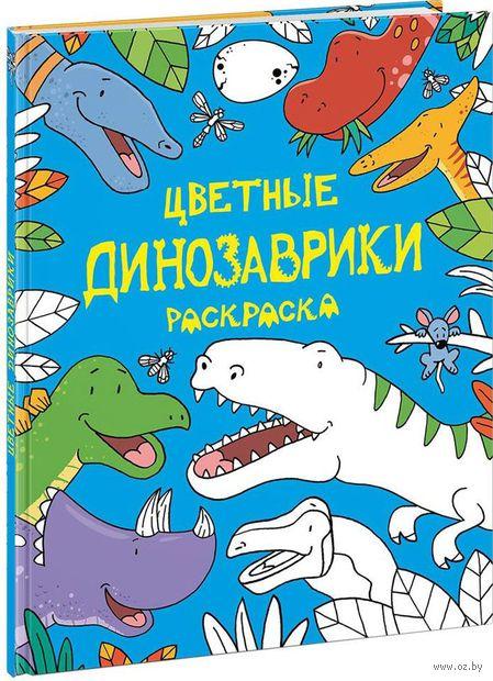 Цветные динозаврики. Раскраска — фото, картинка