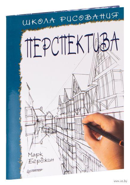 Школа рисования. Перспектива — фото, картинка