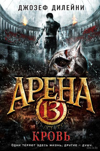 Арена 13. Кровь — фото, картинка
