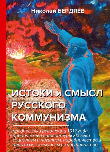 Истоки и смысл русского коммунизма — фото, картинка