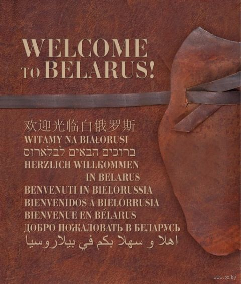 Welcome to Belarus! — фото, картинка
