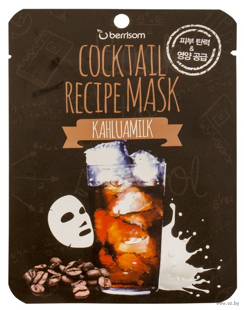 "Тканевая маска для лица ""Cocktail Recipe Mask. Kahlua Milk"" (20 г) — фото, картинка"