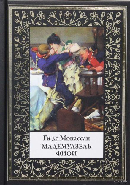 Мадемуазель Фифи — фото, картинка