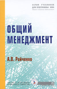 Общий менеджмент. Александр Райченко