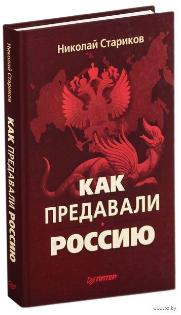 Как предавали Россию. Николай Стариков