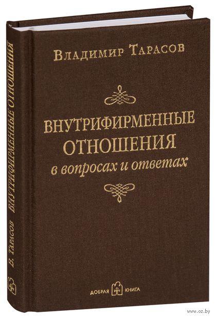 Внутрифирменные отношения в вопросах и ответах. Владимир Тарасов