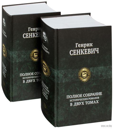 Генрик Сенкевич. Полное собрание исторических романов в двух томах — фото, картинка