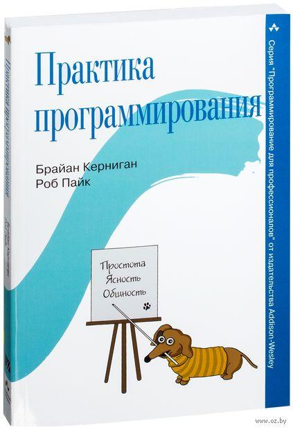 Практика программирования. Брайан Керниган, Р. Пайк