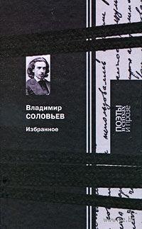 Владимир Соловьев. Избранное. Владимир Соловьев
