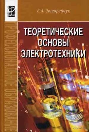 Теоретические основы электротехники. Евсей Лоторейчук