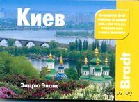 Киев. Эндрю Эванс