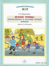Детские травмы. Профилактика и оказание первой помощи