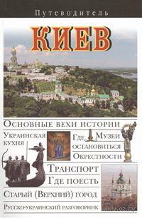 Киев — фото, картинка