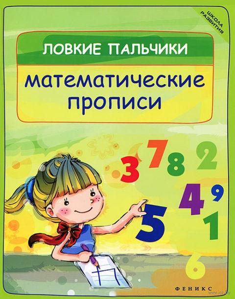 Ловкие пальчики. Математические прописи. Наталья Краснощекова
