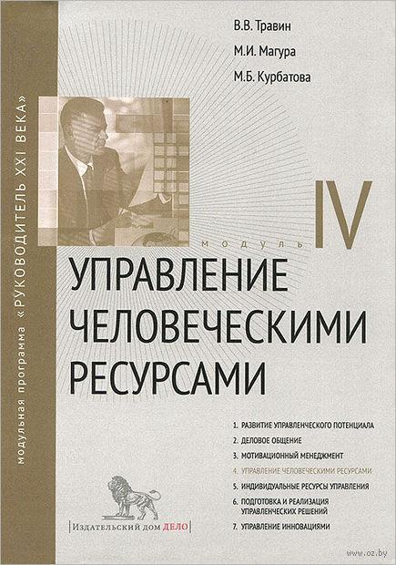 Управление человеческими ресурсами. Модуль 4. Виктор Травин, М. Магура, М. Курбатова