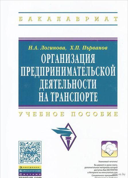 Организация предпринимательской деятельности на транспорте. Христо Първанов, Наталья Логинова