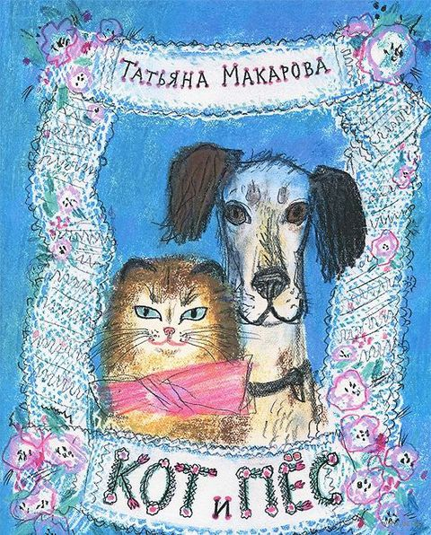 Кот и пес. Т. Макарова