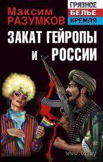 Закат Гейропы и России. Максим Разумков