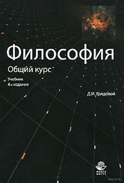 Философия. Общий курс. Дмитрий Грядовой