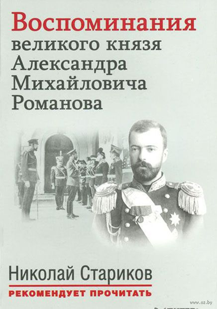 Воспоминания великого князя Александра Михайловича Романова (м). Николай Стариков