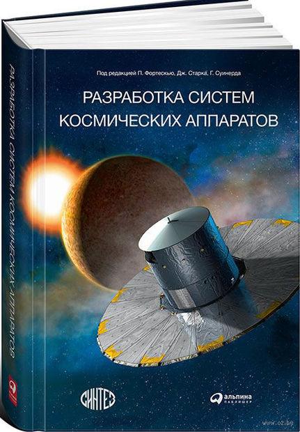 Разработка систем космических аппаратов. Питер Фортескью, Джон Старк, Грэхэм Суинерд