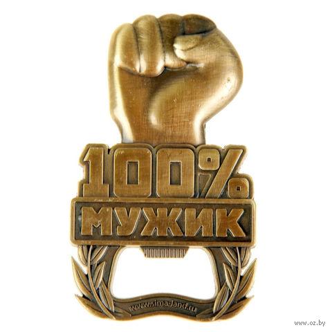 """Открывалка для бутылок металлическая на магните """"100% мужик"""" (5х9 см)"""