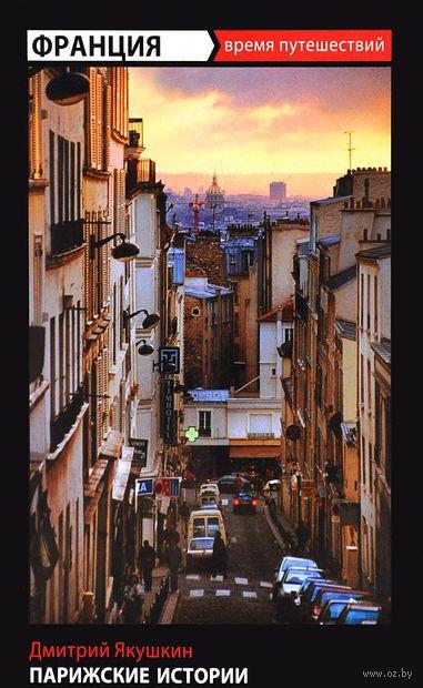 Парижские истории — фото, картинка