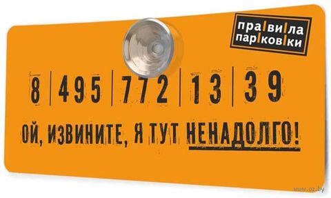 """Автовизитка """"Правила парковки"""" (оранжевая, арт. 03-00007) — фото, картинка"""