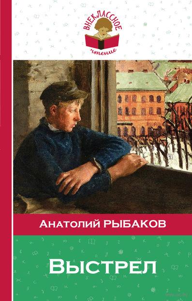 Выстрел. Анатолий Рыбаков