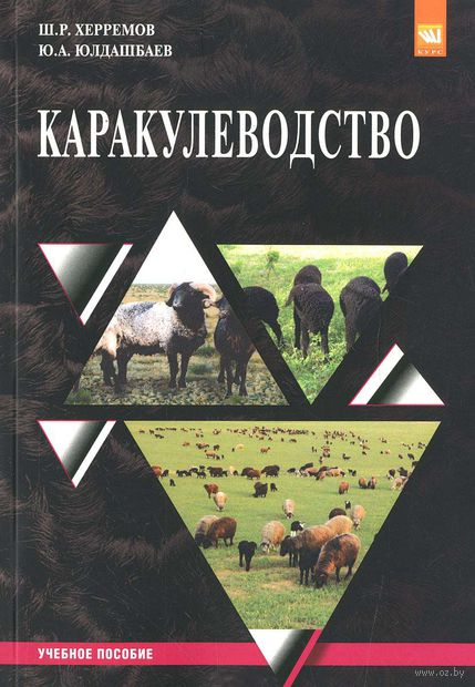 Каракулеводство. Ш. Херремов, Юсупжан Юлдашбаев