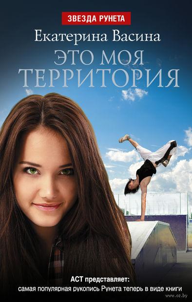 Это моя территория. Екатерина Васина
