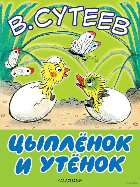 Цыпленок и утенок. Владимир Сутеев