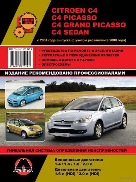 Citroen C4 Picasso / C4 Grand Picasso / C4 Sedan c 2004 (рестайлинг 2008). Руководство по ремонту и эксплуатации — фото, картинка
