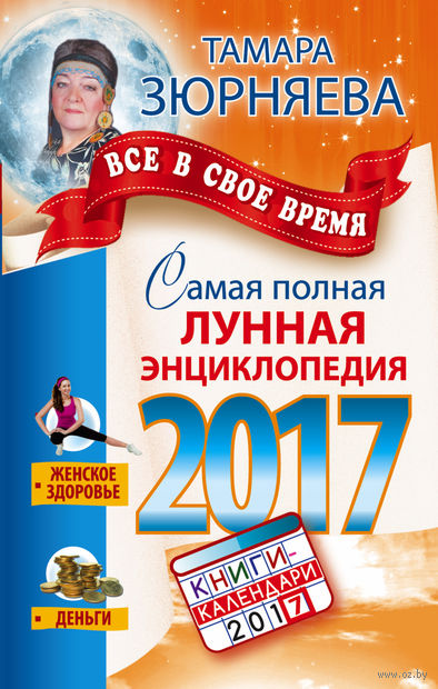 Самая полная лунная энциклопедия 2017. Все в свое время. Тамара Зюрняева