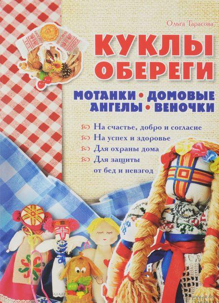 Куклы-обереги. Мотанки, домовые, ангелы, веночки — фото, картинка
