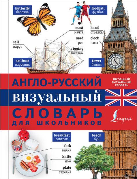 Англо-русский визуальный словарь для школьников — фото, картинка