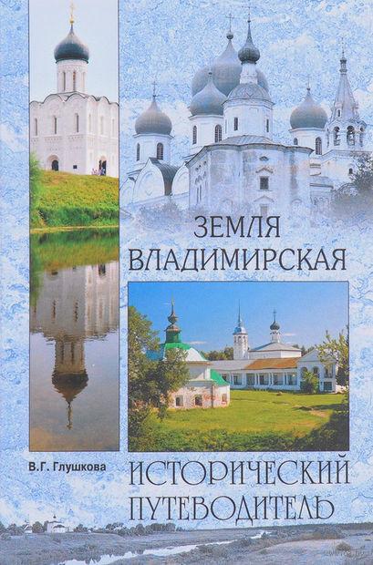 Земля Владимирская — фото, картинка