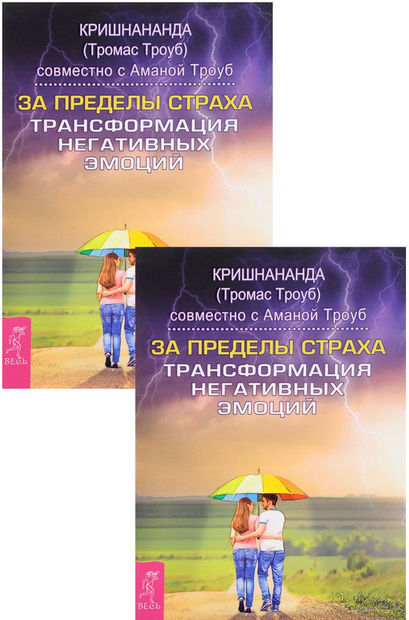 За пределы страха. Трансформация негативных эмоций (комплект из 2-х книг) — фото, картинка