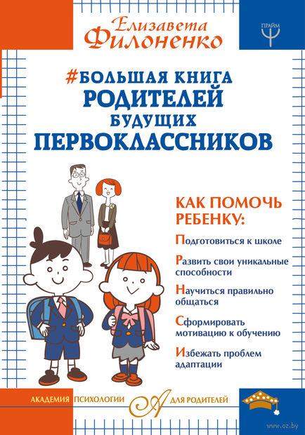 Большая книга родителей будущих первоклассников — фото, картинка