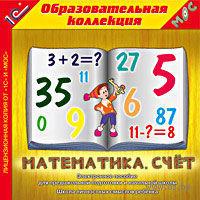 Математика. Счет
