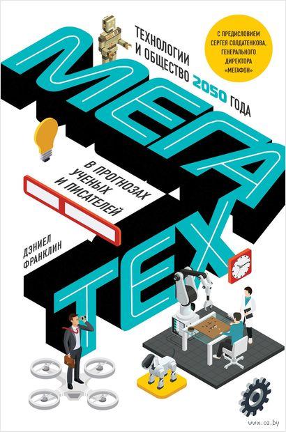Мегатех. Технологии и общество 2050 года в прогнозах ученых и писателей — фото, картинка