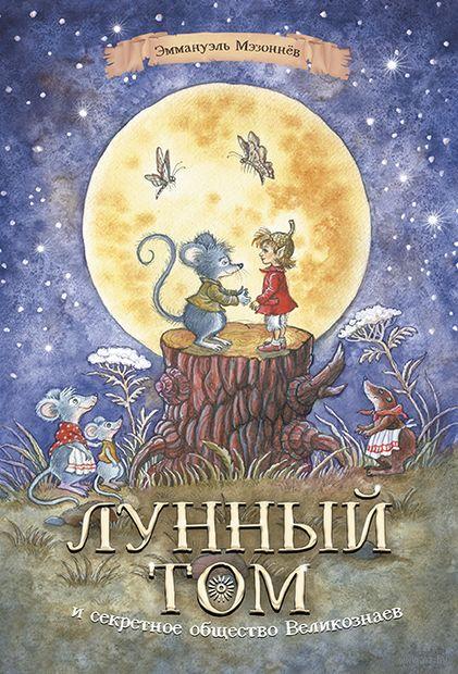 Лунный Том и секретное общество Великознаев — фото, картинка