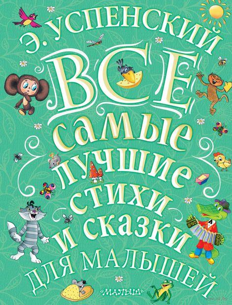 Все самые лучшие стихи и сказки для малышей — фото, картинка